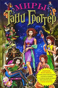 Миры Тани Гроттер (сборник)