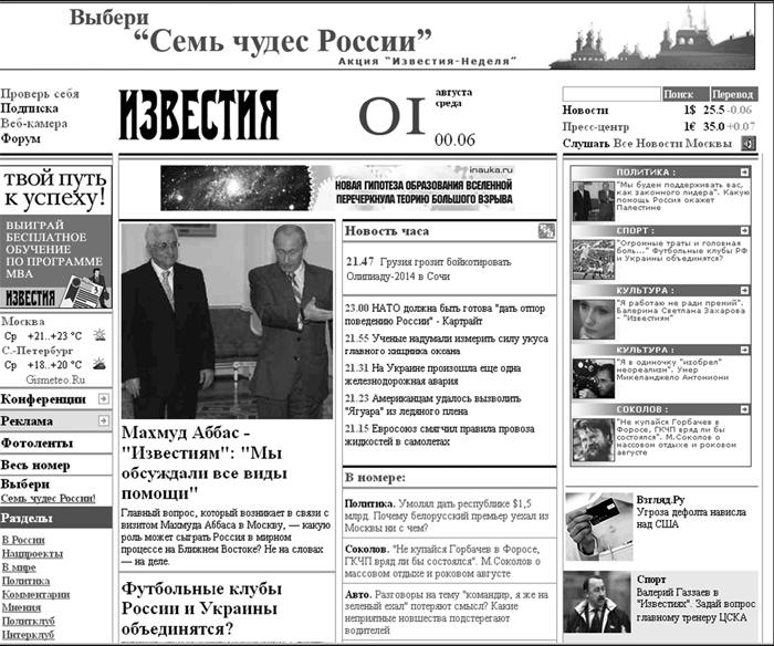 Газетах и публикуется в интернете где рекламировать реклама предполагает решение реклама м видео 2015 товар за 1 руьль