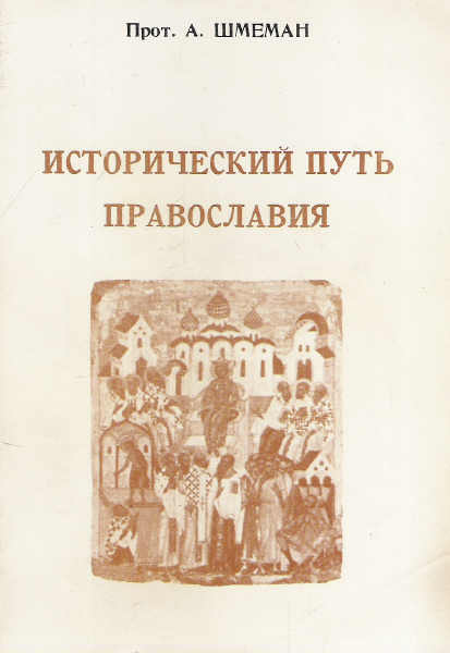 Исторический путь православия