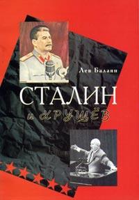Сталин и Хрущев
