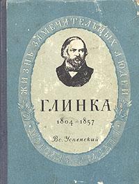 Обложка книги композитор глинка биография для детей