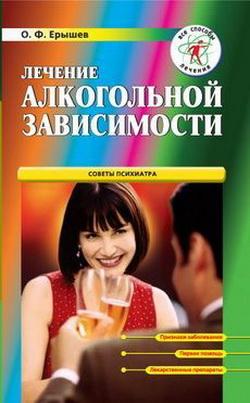 Желтая книга алкоголизма клиника лечение алкоголизма днепропетровск