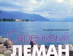 Журнал 'Вокруг Света' №1 за 1998 год