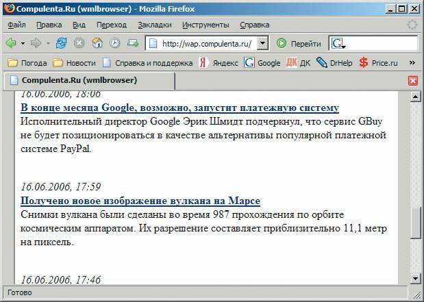 Скриншот (снимок экрана). Print Screen