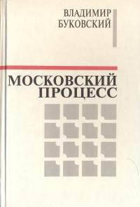 Московский процесс (Часть 2)