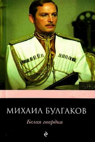Книгу Белая Книга