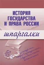 Обложка История государства и права России