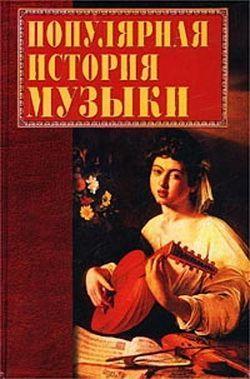 Том история музыки россии учебник для вузов сочинение биологии сочинение