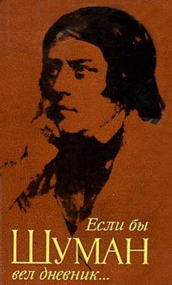 Обложка книги франц шуберт биография краткое содержание