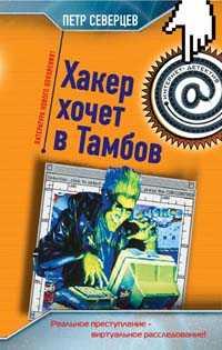 Книга: Пирамида Хакера