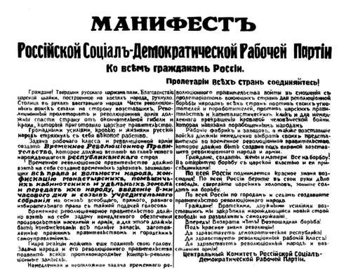 политическое руководство петроградским советом в феврале-марте 1917 г. осуществляли - фото 7