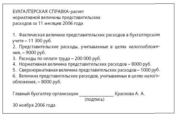 акт на возмещение транспортных расходов образец - фото 5
