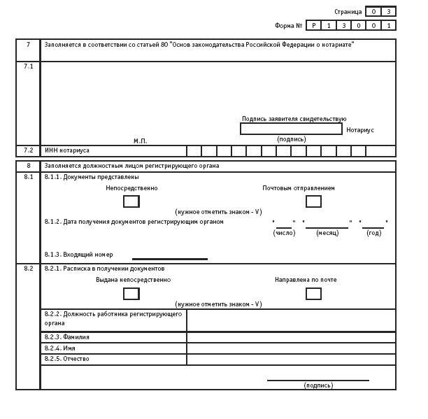 образец заполнения приложения 26 стандартов эмиссии img-1