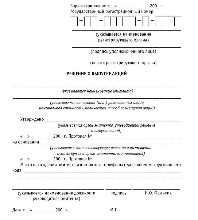 Образец Проспект Эмиссии Ценных Бумаг - фото 8
