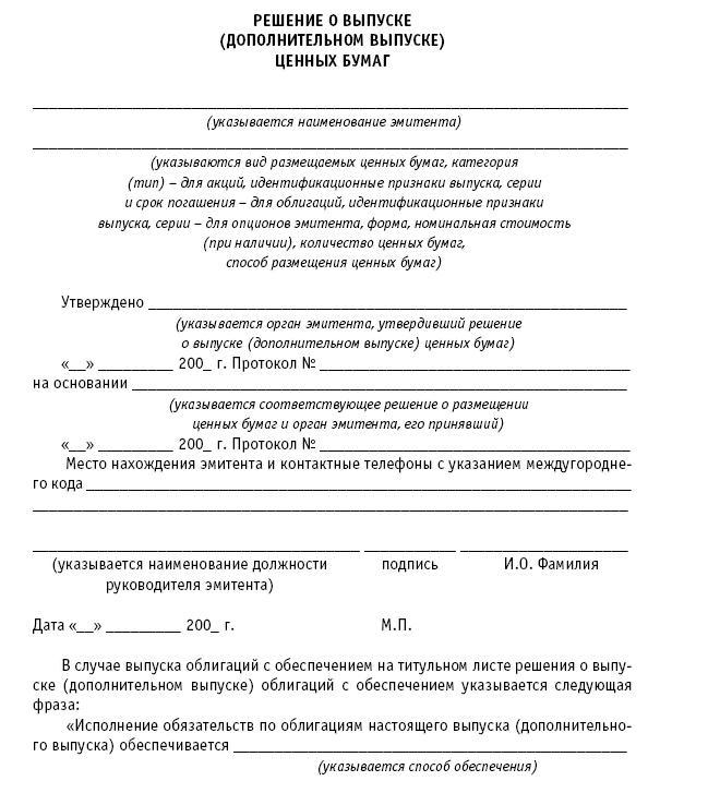 Решение Учредителей О Ликвидации Ооо Образец 2017