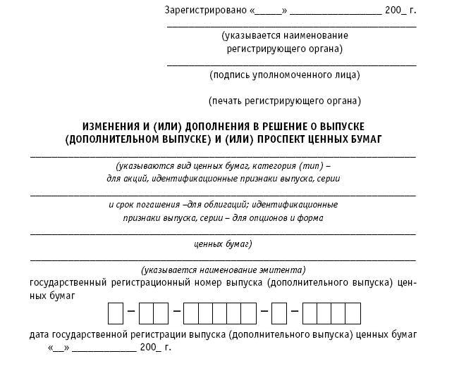 Проспект Эмиссии Акций образец