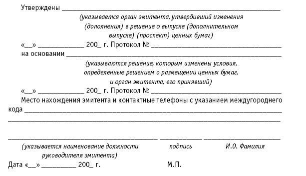 Заявка на получение займа