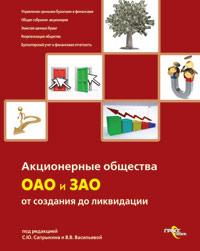 Преобразование ЗАО в ООО - пошаговая инструкция 2016