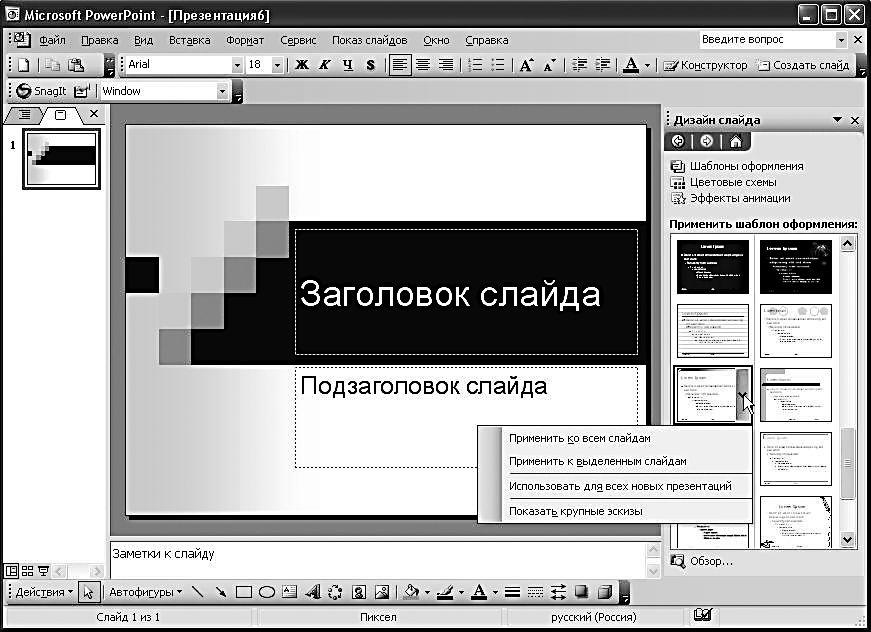 Microsoft office создание презентаций