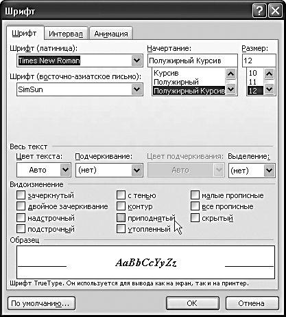 Как сделать шрифт в офис