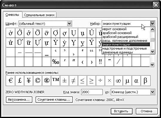 значок копирайта на клавиатуре:
