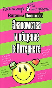 книга громовой знакомства и в интернете