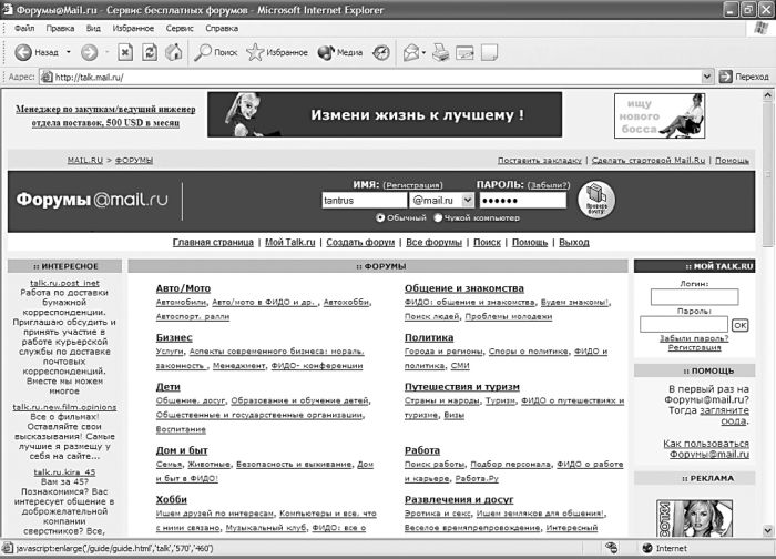 mail ru знакомства бирск