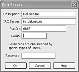 настройка серверов знакомств