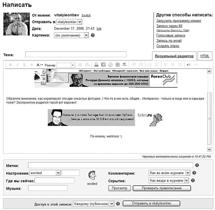 знакомства в интернете сообщения
