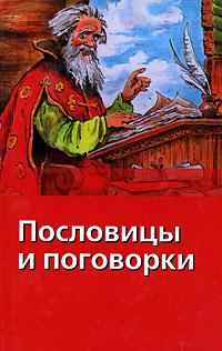 Обложка пословица к рассказу сын полка