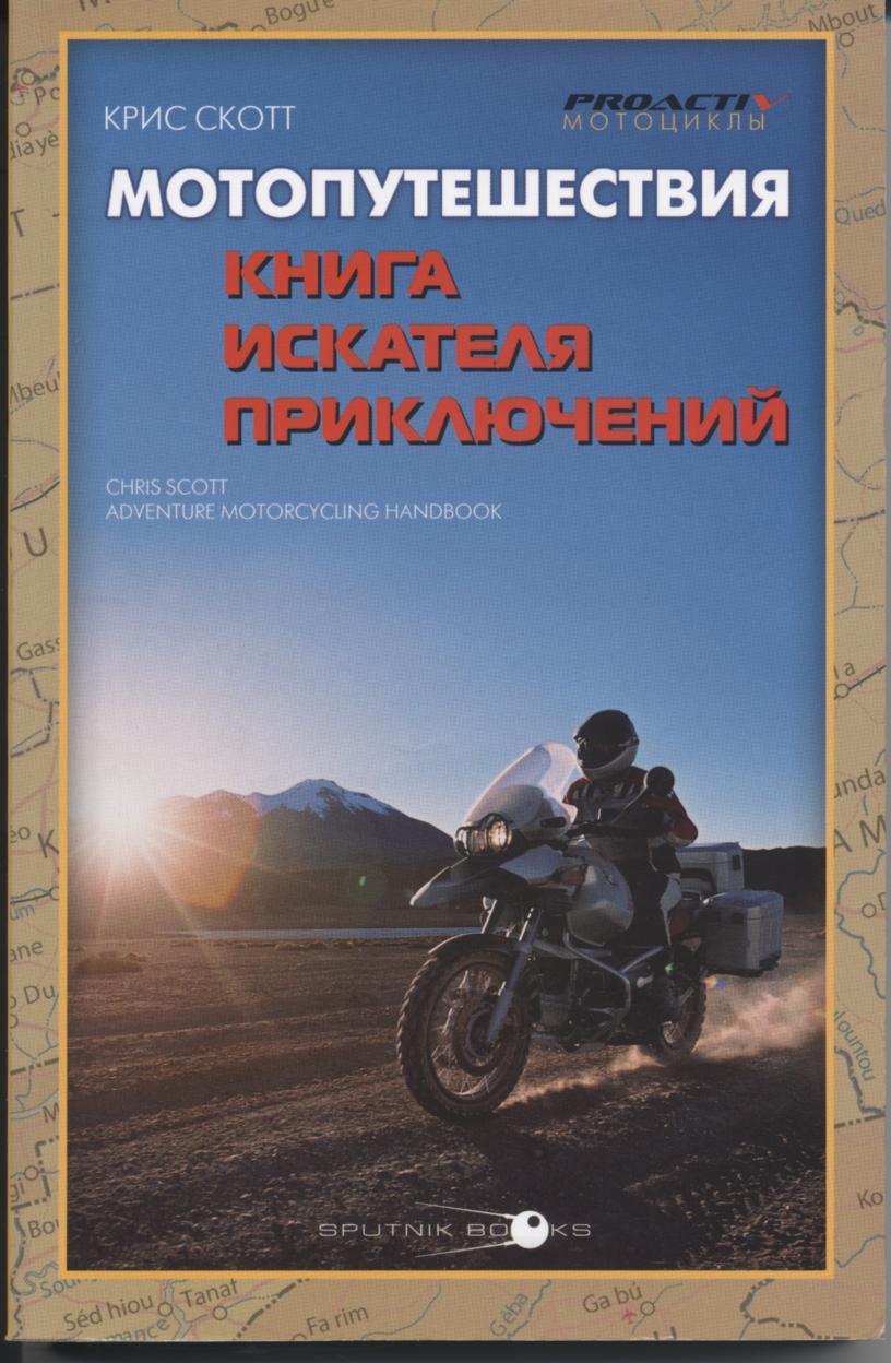 техника съеба от ментов на мотоцикле книга