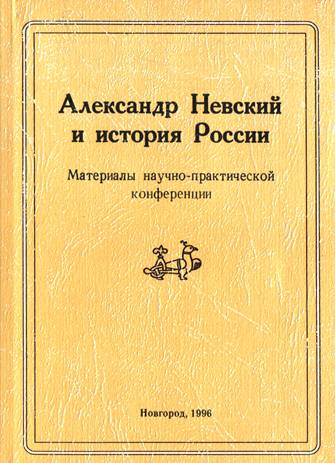 Книга краткий рассказ житие александра невского