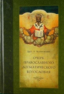 Очерк православного догматического богословия. Часть I