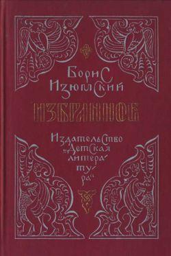 Книга: Избранное