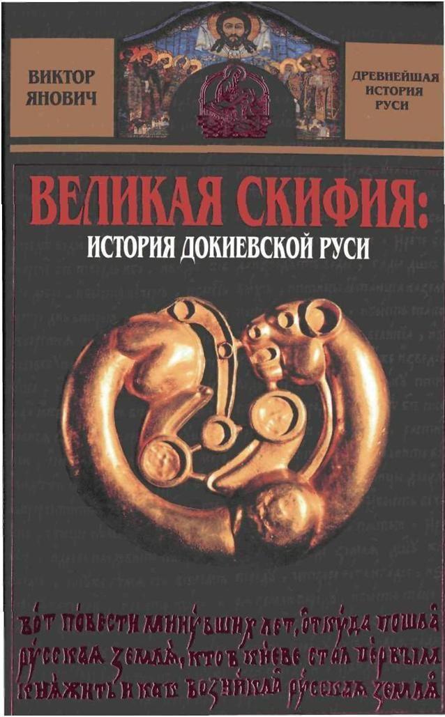 Скачать бесплатно книгу геродот история