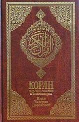 Коран (Перевод смыслов Пороховой)