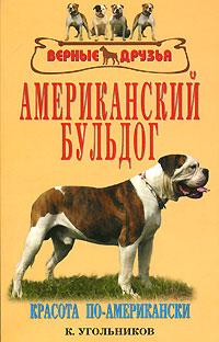 Книга Служебное Собаководство 1970 Год