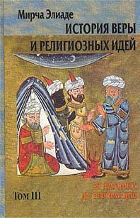 Книга: История веры и религиозных идей. Том 3. От Магомета до ...