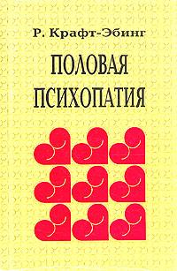 Книга Половая Психопатия