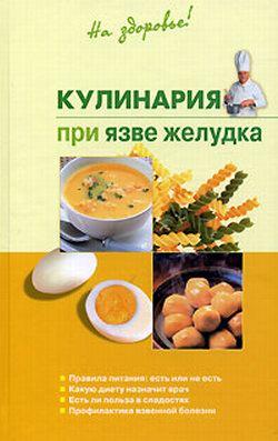 Книга: Кулинария при язве желудка