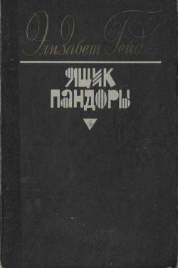 Ящик Пандоры. Книги 1-2