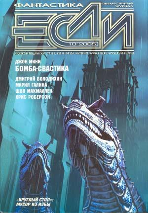Журнал «Если» №10 2005г.