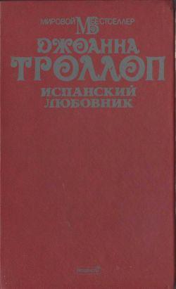 18f261c56c1525c Книга: Испанский любовник