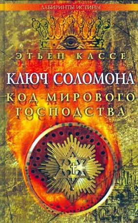 Ключ Соломона. Код мирового господства