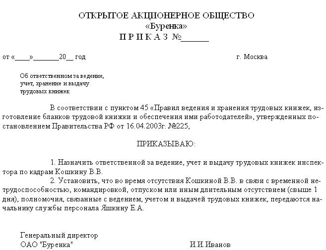 Образец приказа о ведении медицинских книжек как оформляется временная регистрация в москве