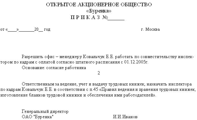 Заявление О Переименовании Должности Образец - фото 6