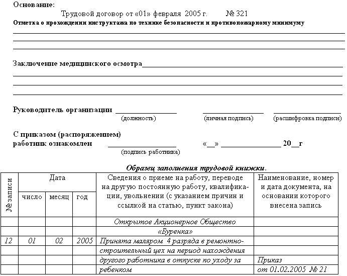 приказа о приеме на работу