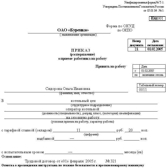 приказ о принятии на работу временно образец - фото 4