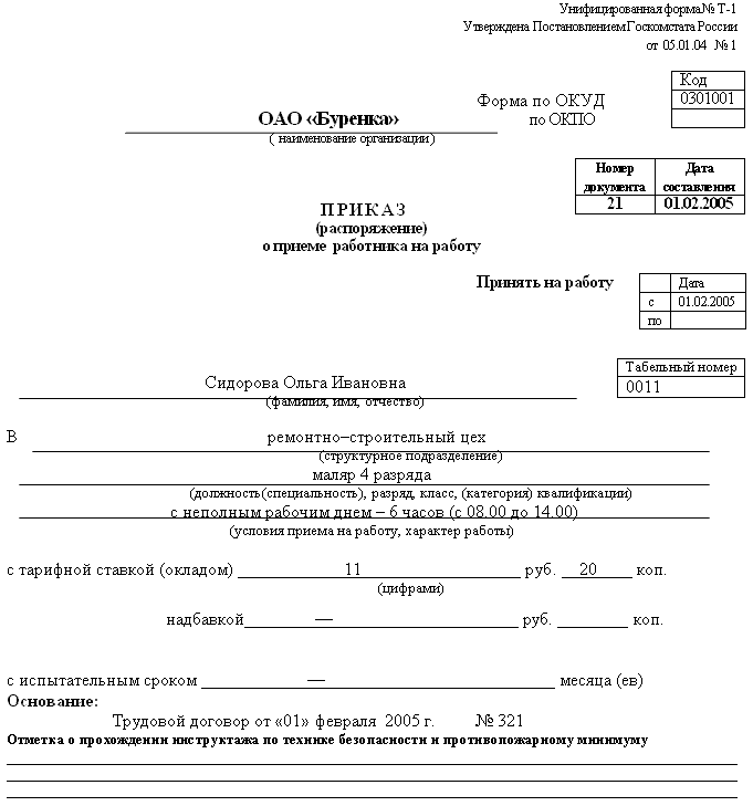 приказ на прием на неполный рабочий день образец img-1