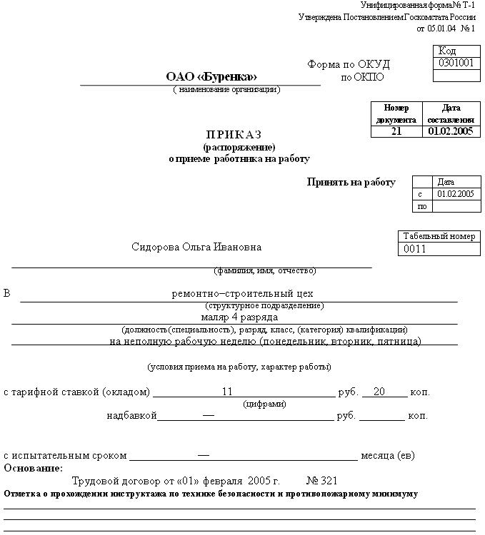 приказ о трудоустройстве на работу образец - фото 7
